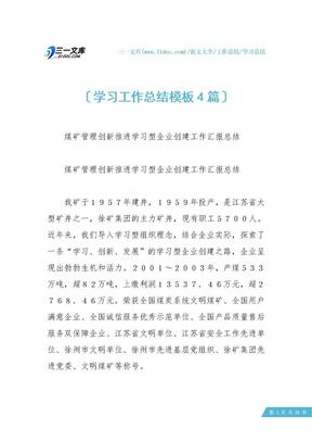【学习总结】学习工作总结模板4篇.docx