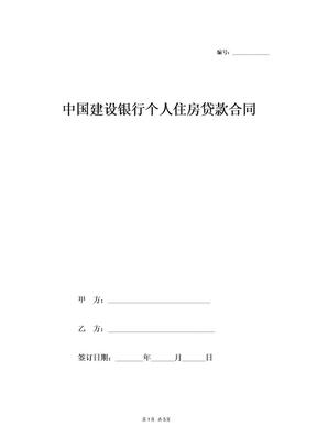 中国建设银行个人住房贷款合同协议范本模板-在行文库.doc