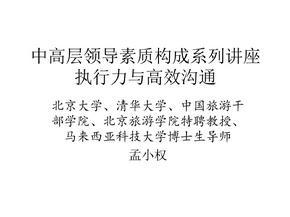执行力与高效沟通ppt欢迎访问中共兴宁市委党建网.ppt.ppt