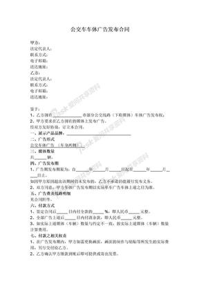 2019年新公交车车体广告发布合同.docx
