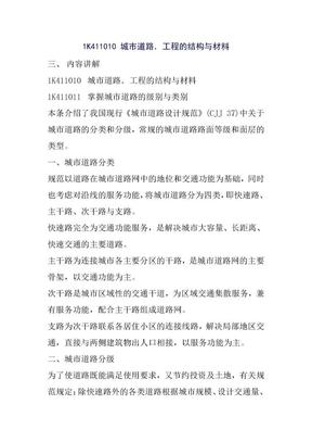 (市政公用工程)(一级建造师)精讲班课件讲义.doc