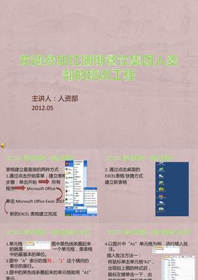 1-《EXCEL表格培训》PPT课件-最终版.pptx