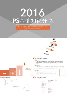 2018 Photoshop基本操作教程.PPT.ppt
