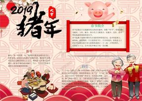 2019年猪年大吉新年小报电子小报手抄报word小报.docx
