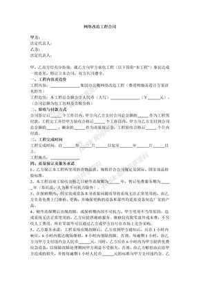 2019年新网络改造工程合同.docx