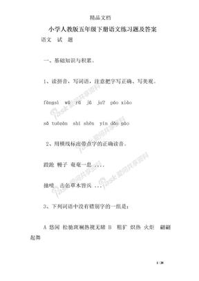 小学人教版五年级下册语文练习题及答案(修改版).doc