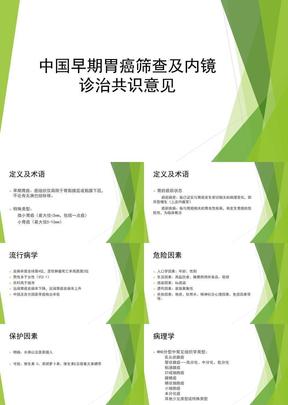 中国早期胃癌筛查及内镜诊治共识意见.pptx