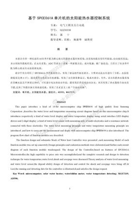 毕业设计(论文)简介.doc