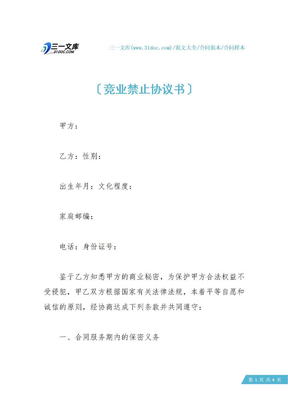 竞业禁止协议书.docx