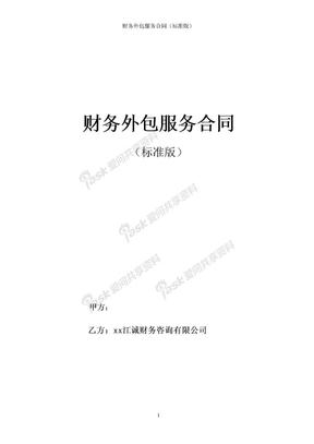 财务外包服务合同(标准版).doc