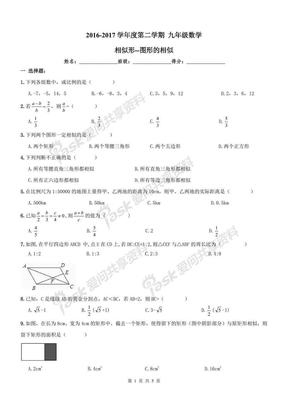 九年级数学下册 27_1 图形的相似同步练习 新人教版.pdf
