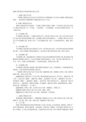 园林工程分类.doc
