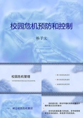 校园危机预防和控制市局(完整版).ppt