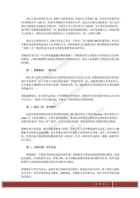 在香港生子6个教育优势.docx