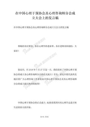 在中国心理干预协会及心理咨询师分会成立大会上的发言稿.docx