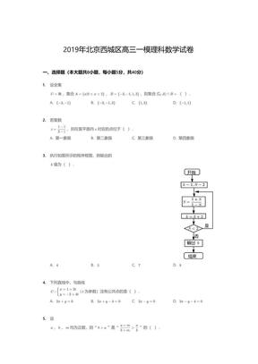 2019年北京西城区高三一模理科数学试卷.pdf