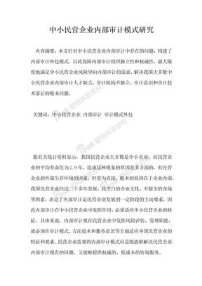 中小民营企业内部审计模式研究.docx