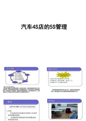 汽车4S店的5S管理教程.ppt