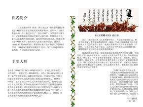 红星照耀中国小报.ppt