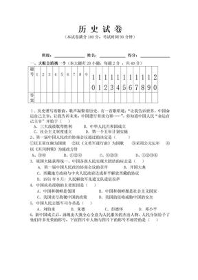 八年级历史下册第一二单元测试题.doc