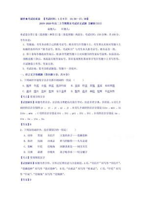 2019-2020年高二上学期期末考试语文试题 含解析(III).doc