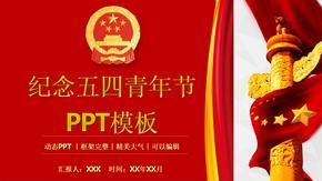 纪念五四青年节动态PPT模板(完整版).pptx