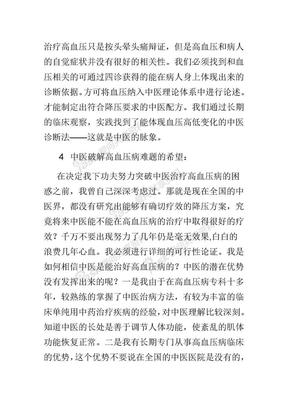 王玉民高血压资料要点.doc