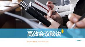 1-《中层管理人员培训》PPT课件-最终版.pptx