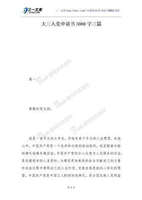 大三入黨申請書3000字三篇.docx