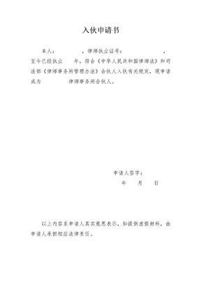 北京市律师事务所合伙人入伙变更申请表.doc