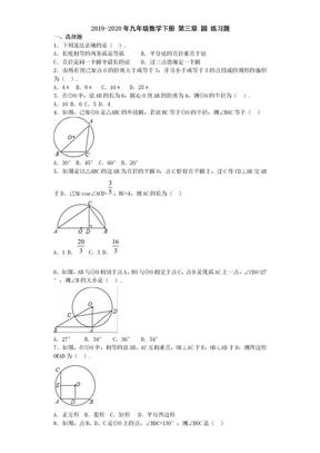 2019-2020年九年级数学下册 第三章 圆 练习题.doc
