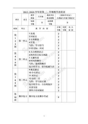 部编八年级下册语文教案2018新版全册.docx