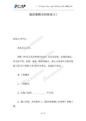 饭店装修合同范本[1].docx