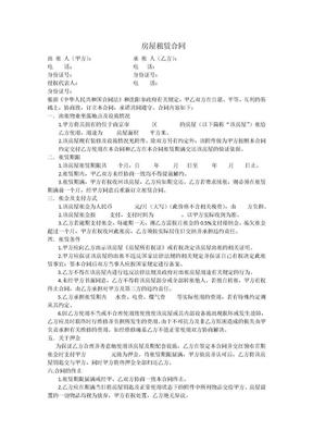 个人房屋租赁合同范本(精简版) 修改版.doc
