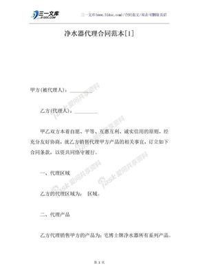 净水器代理合同范本[1].docx