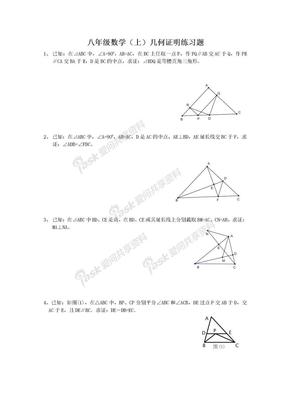 八年级上数学几何证明练习题.doc