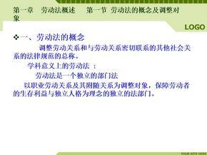 劳动法与劳动合同法讲解(修改版).ppt