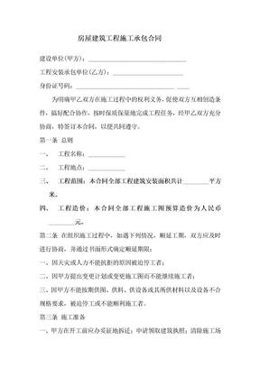 房屋建筑工程施工承包合同范本下载.doc