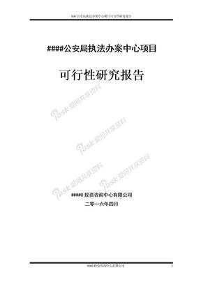 公安局执法办案中心项目可行性研究报告.doc