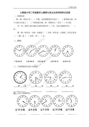 人教版小学二年级数学上册第七单元认识时间单元练习题(三套).doc