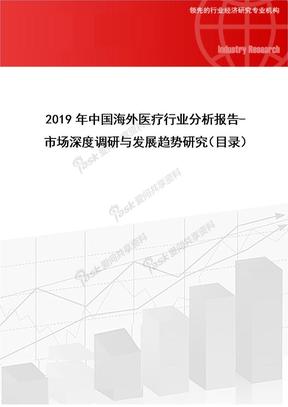 2019年中国海外医疗行业分析报告-市场深度调研与发展趋势研究.doc