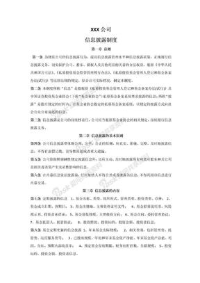私募基金公司信息披露制度.doc