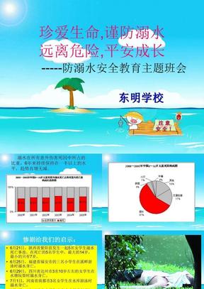 防溺水安全教育主题班会ppt.ppt