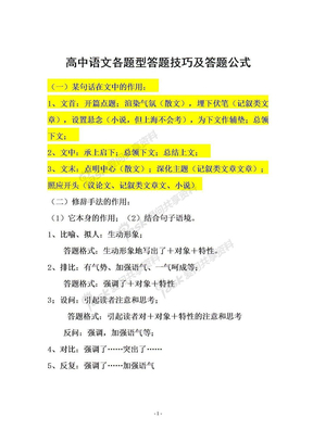高中语文各题型答题技巧及答题公式总结(精华版).doc