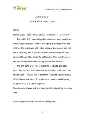 人教版英语七年级下习题18 Unit 4.3 Don't eat in class. SectionB.docx
