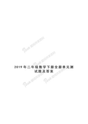 2019年二年级数学下册全册单元测试题及答案.docx