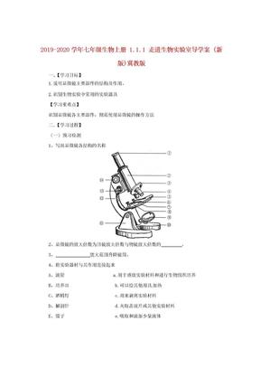 2019-2020学年七年级生物上册 1.1.1 走进生物实验室导学案 (新版)冀教版.doc