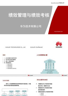 华为内训绝密资料:绩效管理与绩效考核 .ppt