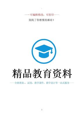 人音版小学五年级下册音乐教学计划.doc