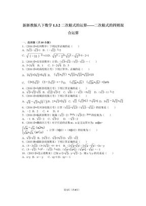 浙教版数学八年级下第一章1.3.2 二次根式的四则混合运算.doc